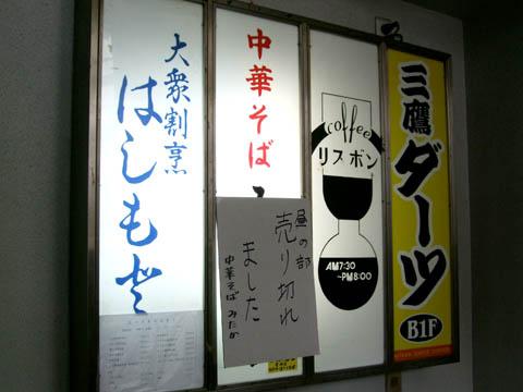 1005_mitaka2.jpg